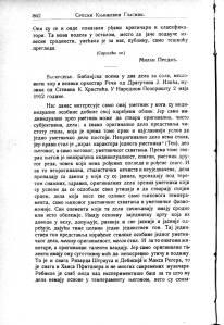 Srpski knjizevni glasnik 1912 1