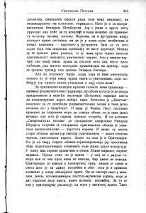 Srpski knjizevni glasnik 1912 2