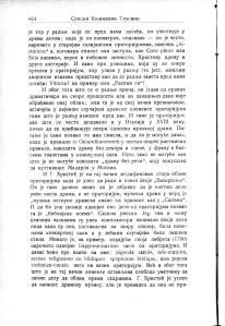 Srpski knjizevni glasnik 1912 3