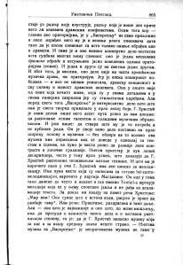 Srpski knjizevni glasnik 1912 4