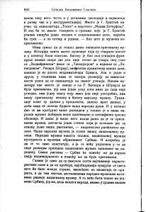 Srpski knjizevni glasnik 1912 5