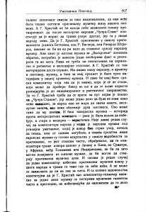 Srpski knjizevni glasnik 1912 6