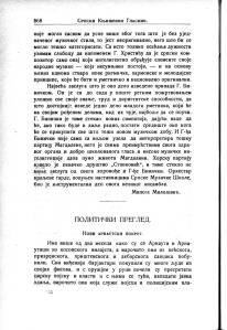 Srpski knjizevni glasnik 1912 7
