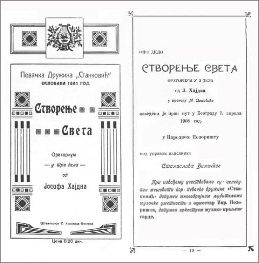 StanislavBinicki-Stvorenjesveta