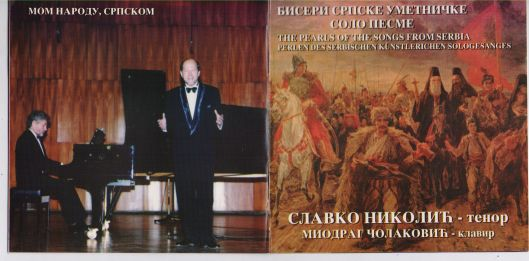 Biseri srpske umetnicke pesme 1